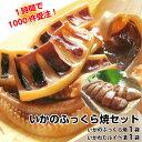 【父の日 ギフト】【送料無料】イカ焼き【いかのふっくら焼1袋】珍味【イカわたルイベ漬】日本海の国産いか。酒の肴(…