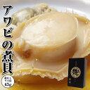 【お歳暮 ギフト】【送料無料】高級【アワビの煮貝】海産物を贈り物にお考えなら肝付き「あわび煮」鮑で食卓を豪華に。山梨の名物「姿…