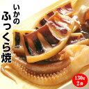 【送料無料】イカ焼きいかのふっくら焼2袋 日本海で水揚げされた国産いか。酒の肴(つまみ)に。海産物を贈り物(プレゼント/ギフト)に海…