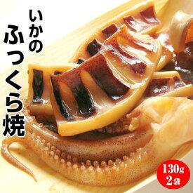 【日時指定不可】イカ焼きいかのふっくら焼2袋 日本海で水揚げされた国産いか。酒の肴(つまみ)に。海産物を贈り物(プレゼント/ギフト)に海の幸。海鮮、魚介の美味しい食べ物【誕生日 手土産 一人暮らし 送料無料】