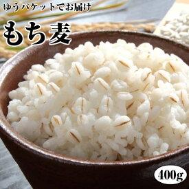 【ゆうパケット】もち麦 400g もちもちの大麦には野菜で補えない食物繊維を含んでいます。押し麦もち麦ご飯(麦飯) コロナ 巣ごもり