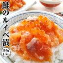 【鮭のルイべ漬】110gで1500円。サーモンの塩辛。鮭ルイベをご飯に乗せれば簡単鮭の親子丼。酒の肴(おつまみ)にも大人気!!贈り物(ギフ…
