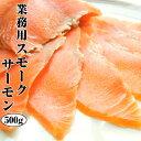 【スモークサーモン】たっぷり500g2980円色々な料理に使えます。贈り物にも海鮮、魚介の美味しい食べ物【贈り物 プレ…