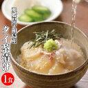 """高級""""生""""お茶漬けタイ茶漬け40g×1食。愛媛県の宇和島で水揚げされた鯛茶漬け。海産物を贈り物(プレゼント)に。贅沢…"""