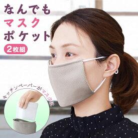 なんでもマスクポケット 2枚セット 日本製 夏用マスクに最適な超速乾ハニカムメッシュ生地【なんでもマスクストラップ(ポケット型) なんでもマスククリップ(ポケット型) 息らく 息がしやすい 布マスク エコ 繰り返し使える 男女兼用 おしゃれグレージュ色】