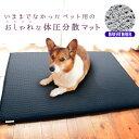 【楽天ランキング1位】ペットケアマット 体圧分散 ペット用床ずれ防止マット(小型犬用〜中型犬用) 老犬介護用ブレス…
