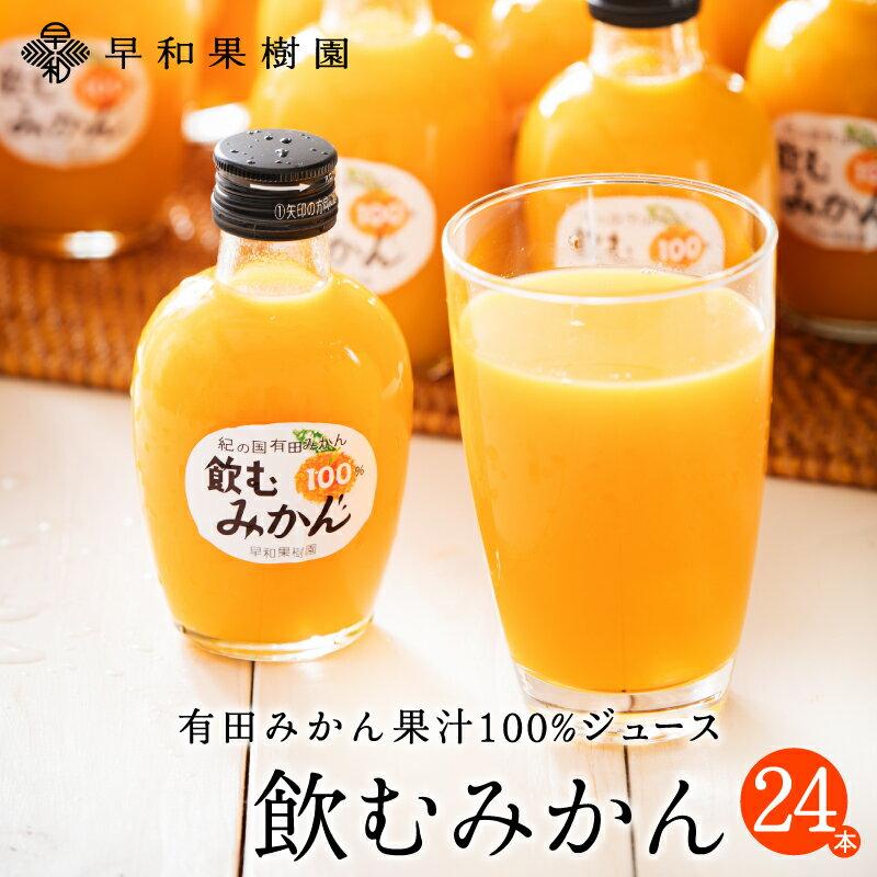 飲むみかん 200ml×24本入り みかんジュース 送料無料 ストレート 果汁100% 和歌山 有田 温州みかん 無添加