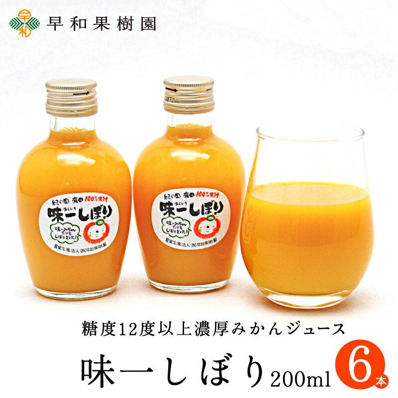 早和果樹園 味一しぼり 200ml×6本入り 有田みかん 100%ストレート 無添加 糖度12度以上