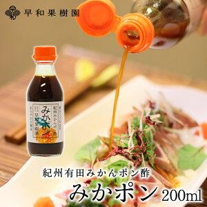 【みかん製品】みかんポン酢「みかポン」200ml×1本