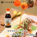 早和果樹園 みかポン 200ml (箱なし) みかん ポン酢 みかぽん 和歌山 おみやげに人気