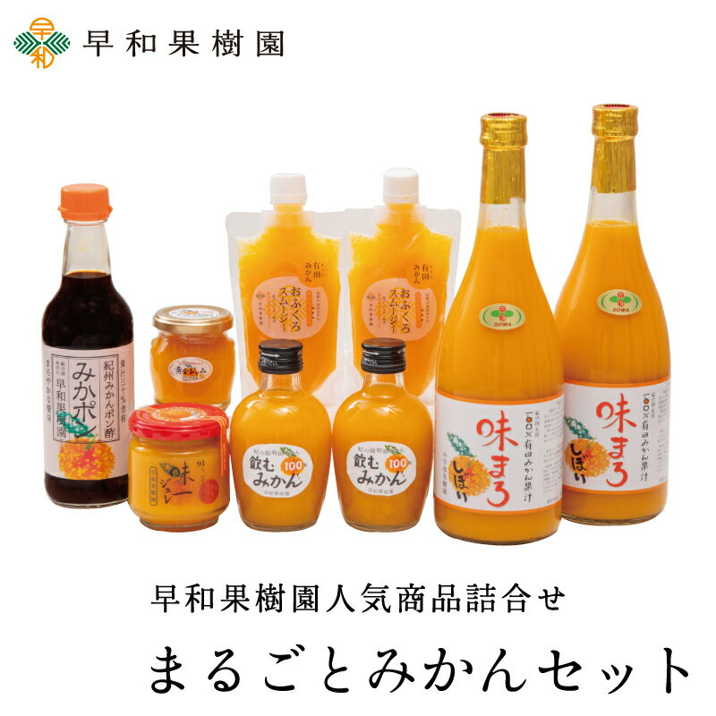 【N】 まるごとみかんセット 送料無料 みかんジュース ゼリー スムージー ポン酢 詰め合わせ 内祝 御祝 早和果樹園