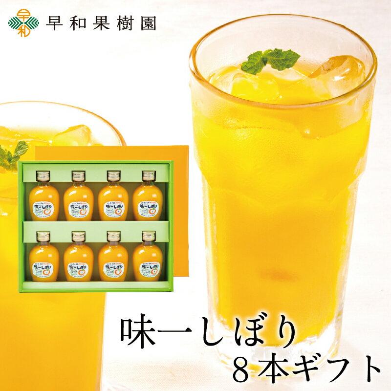味一しぼり8本ギフト 送料無料 みかんジュース ストレート 果汁100% 和歌山 有田 温州みかん 内祝 御祝 無添加