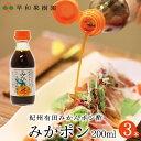 早和果樹園 みかポン 200ml (箱なし)3本入り みかん ポン酢 みかぽん 和歌山 おみやげに人気