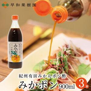 早和果樹園 みかポン 900ml(箱なし)×3本入 みかん ポン酢 みかぽん 和歌山 おみやげに人気