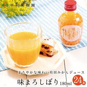 みかんジュース 味まろしぼり 180ml×24本入り(R) ストレート 果汁100% 和歌山 有田 温州みかん 無添加 早和果樹園