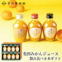 お歳暮 ギフト ジュース みかんジュース 有田みかんジュース飲み比べ8本ギフト(R) 送料無料 ストレート 果汁100% 和歌…