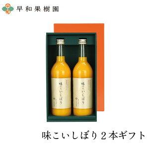 ギフト ジュース 味こいしぼり2本入りギフトW みかんジュース 100% 無添加 ストレート 早和果樹園 有田みかん 和歌山県
