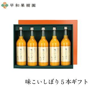 ギフト 贈り物 味こいしぼり5本ギフトW みかんジュース ストレート 果汁100% 和歌山 有田 温州みかん 無添加 内祝