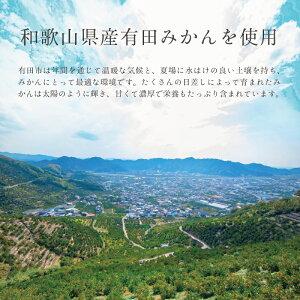 和歌山県産有田みかんを使用