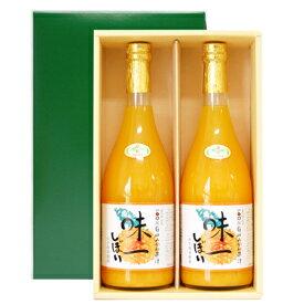 味一しぼり2本入りギフトみかんジュース 100% 無添加 ストレート 早和果樹園