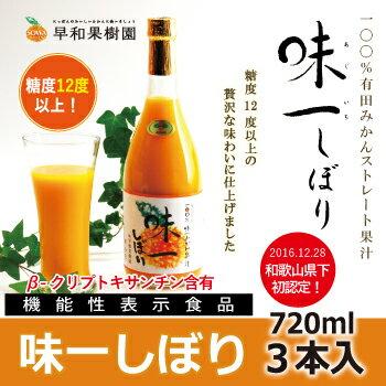 早和果樹園 味一しぼり 720ml×3本入り(機能性)100% みかんジュース