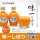 早和果樹園 味一しぼり 200ml×24本入り 100% みかんジュース