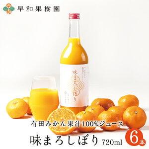 みかんジュース ストレート 味まろしぼり 720ml×6本W 果汁100% 和歌山 有田 温州みかん 無添加 早和果樹園