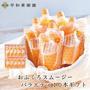 ギフト スムージー おふくろスムージーバラエティ10本ギフト 送料無料 みかんスムージー 飲むゼリー ゆず レモン 橙 シャーベット 和歌山 有田 温州みかん 内祝い 御祝