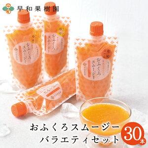 飲むゼリー おふくろスムージーバラエティセット30本入 送料無料 スムージー 有田みかん ゆず レモン 橙 だいだい フルーツ ゼリー シャーベットにも 和歌山 早和果樹園