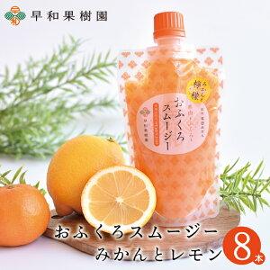 飲むゼリー おふくろスムージーみかんとレモン 170g×8本入 スムージー 有田のみかん レモン フルーツ ゼリー シャーベットにも 和歌山 早和果樹園
