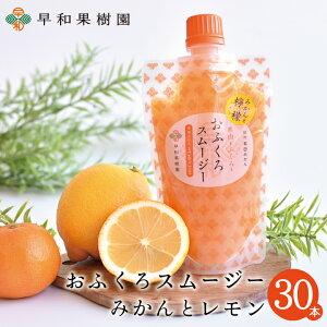飲むゼリー おふくろスムージーみかんとレモン 170g×30本入 送料無料 スムージー 有田のみかん レモン フルーツ ゼリー シャーベットにも 和歌山 早和果樹園