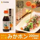 早和果樹園 みかポン 200ml箱入 ● みかん ポン酢 みかぽん 和歌山 おみやげに人気