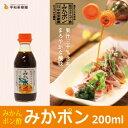 早和果樹園 みかポン 200ml ● みかん ポン酢 みかぽん 和歌山 おみやげに人気