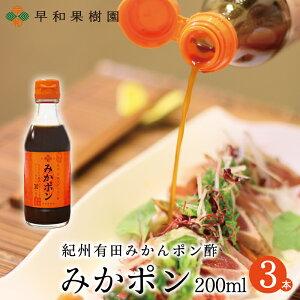 早和果樹園 みかポン 200ml 3本入りR みかん ポン酢 みかぽん 和歌山 おみやげに人気