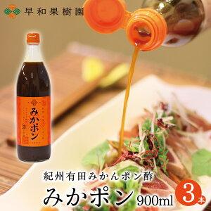 早和果樹園 みかポン 900ml ×3本入R みかん ポン酢 みかぽん 和歌山 おみやげに人気