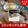 ★体験ギフト★カフェチケットTOKYO