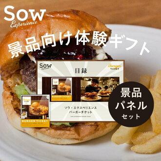 2人で選べる東京の本格ハンバーガー【ソウ・エクスペリエンス】【景品】