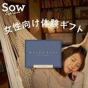 体験ギフト 『Relax Gift(BLUE)』リラックス プレゼント クリスマス お返し 体験型...