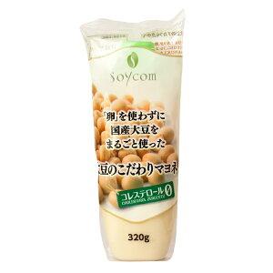 糖質制限・大豆のこだわりマヨネ  1本@1323円(送料含み)
