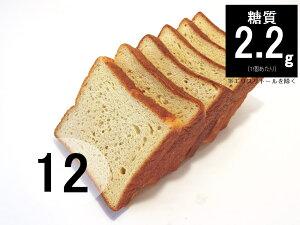 【糖質制限 糖質オフ 低糖質】大豆全粒粉 低糖質食パン ミニ12個セット[送料無料]1個あたり@306.6円ー低糖質パン 糖質制限パン 糖質オフパン ふすまパン ブランパン ふすま 糖質 糖質制限食品