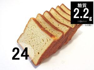 【糖質制限 糖質オフ 低糖質】大豆全粒粉 低糖質食パン ミニ24個セット[送料無料]1個あたり@257.5円ー低糖質パン 糖質制限パン 糖質オフパン ふすまパン ブランパン ふすま 糖質 糖質制限食品