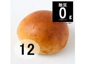【糖質ゼロ】大豆全粒粉パン ピュアゼロ 12個 ー低糖質 糖質制限 糖質0 糖質カット 糖質オフ 全粒粉 ふすま 低糖質パン 糖質制限パン 糖質ゼロパン 糖質オフパン ふすまパン ブランパン 糖