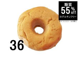 【糖質制限 糖質オフ 低糖質】グルテンフリー 低糖質ベーグル [プレーン] 36個[送料無料]1個あたり@305円ー低糖質パン 糖質制限パン 糖質オフパン ふすまパン ブランパン ふすま 玄米 米粉 米