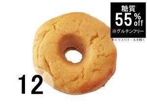 【糖質制限 糖質オフ 低糖質】グルテンフリー 低糖質ベーグル [プレーン] 12個[送料無料]1個あたり@400円ー低糖質パン 糖質制限パン 糖質オフパン ふすまパン ブランパン ふすま 玄米 米粉 米