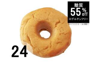 【糖質制限 糖質オフ 低糖質】グルテンフリー 低糖質ベーグル [プレーン] 24個[送料無料]1個あたり@332.5円ー低糖質パン 糖質制限パン 糖質オフパン ふすまパン ブランパン ふすま 玄米 米粉