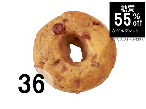 【糖質制限 糖質オフ 低糖質】グルテンフリー 低糖質ベーグル [クランベリー&クルミ] 36個[送料無料]1個あたり@411円ー低糖質パン 糖質制限パン 糖質オフパン ふすまパン ブランパン ふすま