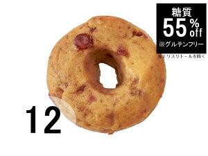 【糖質制限 糖質オフ 低糖質】グルテンフリー 低糖質ベーグル [クランベリー&クルミ] 12個[送料無料]1個あたり@498円ー低糖質パン 糖質制限パン 糖質オフパン ふすまパン ブランパン ふすま