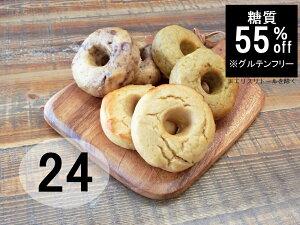 【糖質制限 糖質オフ 低糖質】グルテンフリー 低糖質ベーグル [アソートセット]24個[送料無料]1個あたり@403.3円ー低糖質パン 糖質制限パン 糖質オフパン ふすまパン ブランパン ふすま 玄米