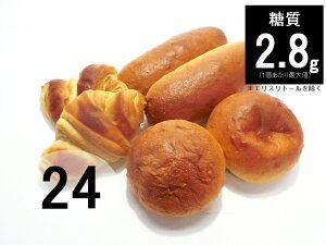 【糖質制限 糖質オフ 低糖質】大豆全粒粉 低糖質パン アソートセット24個[送料無料]1個あたり@270円ー 糖質制限パン 糖質オフパン ふすまパン ブランパン ふすま 糖質 糖質制限食品 糖質オフ