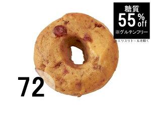 【糖質制限 糖質オフ 低糖質】グルテンフリー 低糖質ベーグル [クランベリー&クルミ] 72個[送料無料]1個あたり@399.7円ー低糖質パン 糖質制限パン 糖質オフパン ふすまパン ブランパン ふす